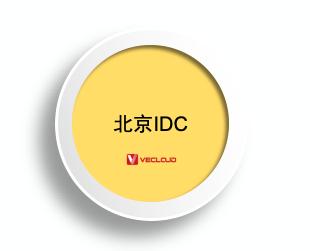 北京IDC