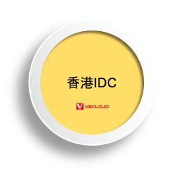 香港IDC