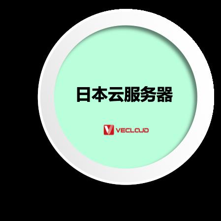 日本云服务器